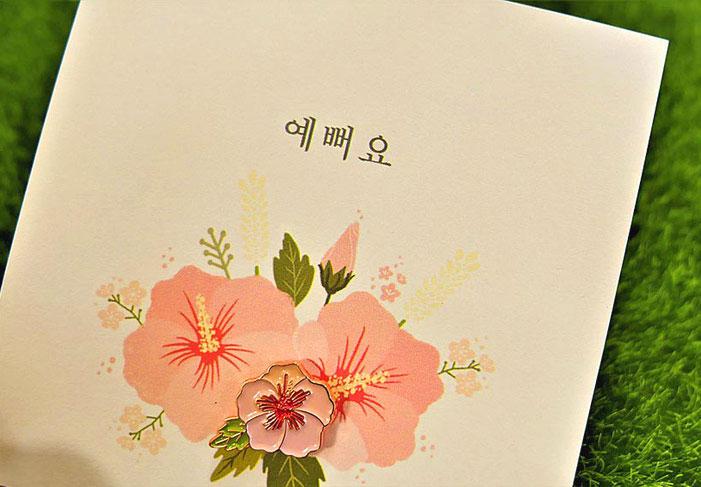 Korea's Beautiful Script, Hangeul